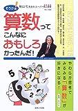 そうか!算数ってこんなにおもしろかったんだ!―秋山仁先生のスーパー個人授業