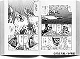モンキーターン (13) (少年サンデーコミックス)