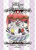 東京カリ≠ガリランド 初日 2014.02.01 良心盤 [DVD]