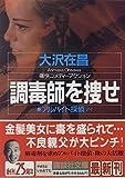 アルバイト探偵(アイ)調毒師を捜せ (講談社文庫)