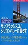 サンフランシスコ/シリコンバレーに暮らす (地球ライブラリー―海外に暮らすシリーズ)