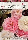 オールド・ローズ—ガーデニング大好き! (Gardening is wonderful!)