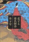 愛する源氏物語(俵 万智)