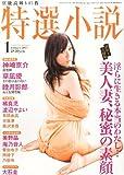 特選小説 2013年 01月号 [雑誌]