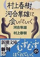 『村上春樹、河合隼雄に会いに行く』のレビューを見る