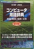 CDコンピュータ用語辞典 第4版