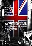 新博物館管理 : 創辦和管理博物館的新視野