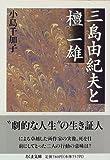 三島由紀夫と檀一雄 (ちくま文庫)