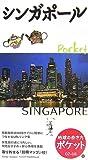 12 シンガポール—2007~2008 (地球の歩き方ポケット)