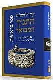 HaTanakh HaMevoar with Commentary by Adin Steinsaltz: Bereshit (Hebrew Edition)