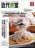 近代食堂 2011年 04月号 [雑誌]