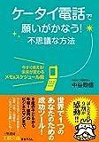 ケータイ電話で願いがかなう!不思議な方法―今すぐ使える!未来が変わるメモ&スケジュール術 (王様文庫 B 101-1)