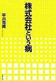 株式会社という病 (文春文庫)