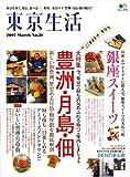 東京生活 no.21 (2007)—東京の街を歩く、食べる、学ぶ… (21)