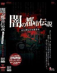 放送禁止VTR!闇の都市伝説 [DVD]