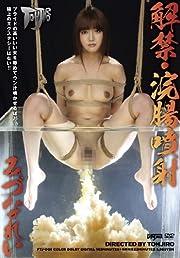 解禁・浣腸噴射 みづなれい ドグマ [DVD]