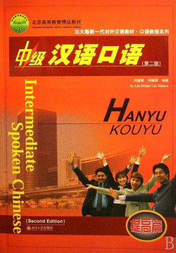 integrated chinese level 2 textbook pdf
