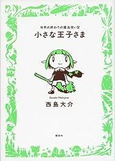 小さな王子さま~世界の終わりの魔法使い(4)