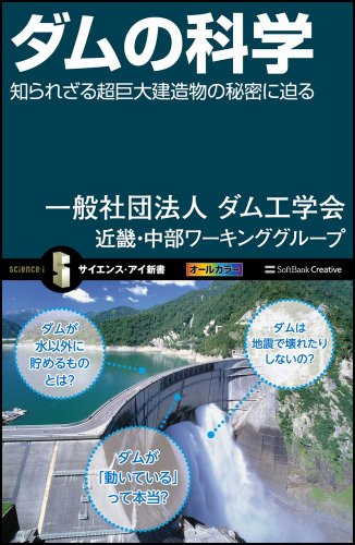 ダムの科学 -知られざる超巨大建造物の秘密に迫る- (サイエンス・アイ新書)