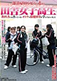田舎女子高生 [DVD]