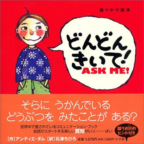 どんどんきいて!‐ASK ME!