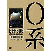 0系 1964~2008 <プレミアム・エディション> [DVD]