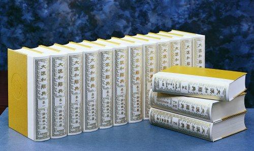 大漢和辞典 全15巻セット 別巻『語彙索引』付