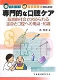 歯科医師・歯科衛生士のための専門的な口腔ケア―超高齢社会で求められる全身と口腔への視点・知識