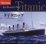 タイタニック―ケン・マーシャルのスーパーアート