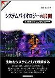 システムバイオロジーの展開―生物学の新しいアプローチ (Springer reviews)