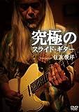 究極のスライド・ギター [DVD]