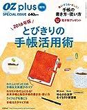OZplus増刊 2016年版 とびきりの手帳活用術(2015年12月号) [雑誌]