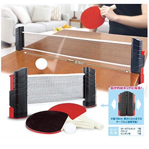 手軽にピンポン! 伸縮ネット式 ポータブル 卓球セット ラケット2本 ピンポン球付き