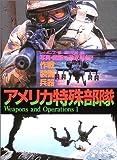 アメリカ特殊部隊―写真・図版で徹底解剖!!作戦・装備・兵器