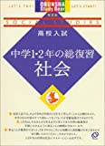 高校入試中学1・2年の総復習社会 (Obunsha study bear)