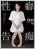 性癖告痴006 [DVD]