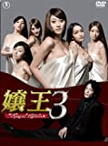 原幹恵 DVD 「嬢王3 ~Special Edition~DVD-BOX(5枚組)」