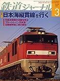 鉄道ジャーナル 2009年 03月号 [雑誌]