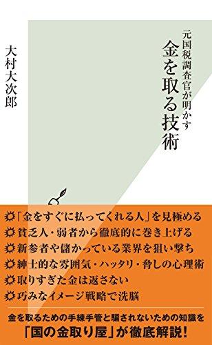 元国税調査官が明かす 金を取る技術 (光文社新書)