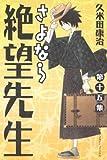 さよなら絶望先生 第15集 (15) (少年マガジンコミックス)