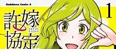 許嫁協定 (1) (カドカワコミックス・エース)
