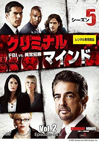 クリミナル・マインド FBI vs. 異常犯罪 シーズン5 Vol.2(EPISODE4、EPISODE5)