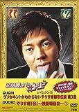 やりすぎコージー DVD BOX 6
