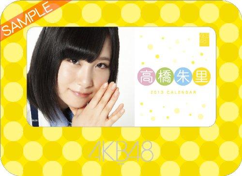 卓上 AKB48-156高橋 朱里 カレンダー 2013年