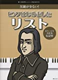 黒鍵が少ない! ピアノはじめました リスト 伝記付 CHOPIN magazine PRESENTS