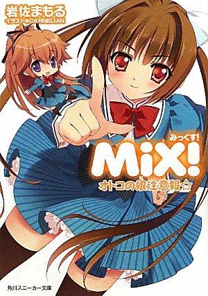MiX!   オトコの娘注意報☆   (角川スニーカー文庫)