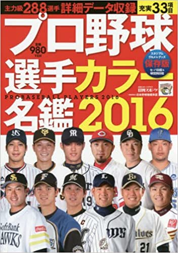 プロ野球選手カラ—名鑑2016 (日刊スポーツグラフ) | 本 | Amazon.co.jp