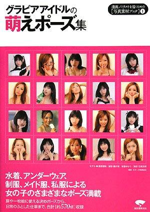 グラビアアイドルの萌えポーズ集 (漫画・イラストを描くための写真素材ブック)