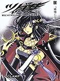 ツバサ 豪華版(13) (Shonen magazine comics)