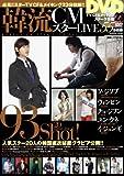韓流CMスターLIVE(2) (DVD付)
